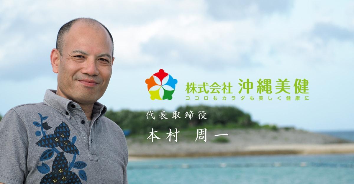 株式会社沖縄美健 代表取締役 本村周一 代表あいさつ
