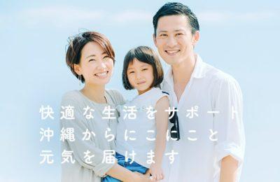 株式会社沖縄美健【公式】快適な生活をサポート。沖縄素材を活用した健康食品、サプリメント等をお届けします。
