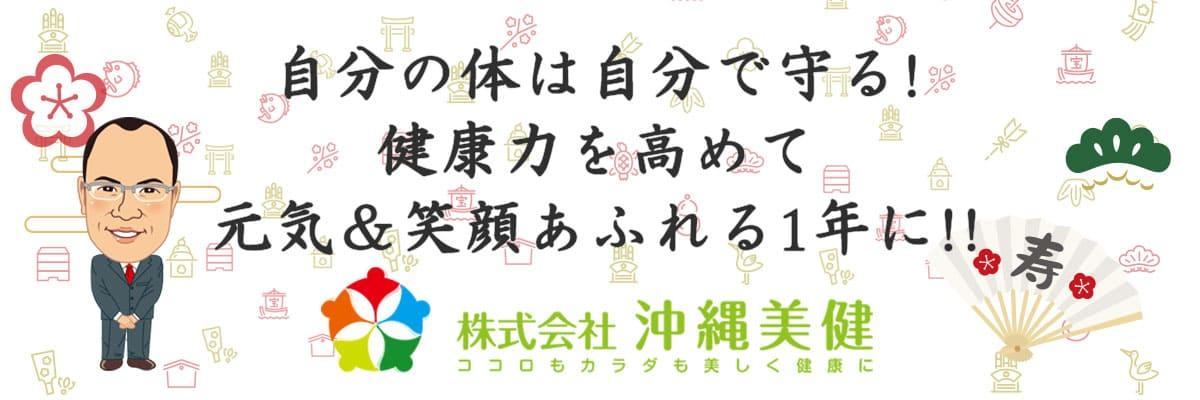 沖縄美健 新年のご挨拶