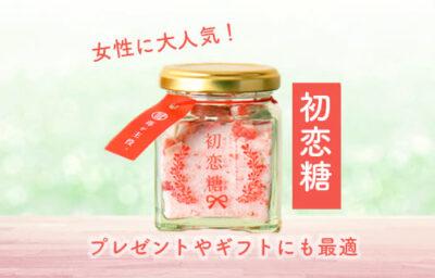 初恋糖 フリーズドライ グラニュー糖 とちおとめ100%