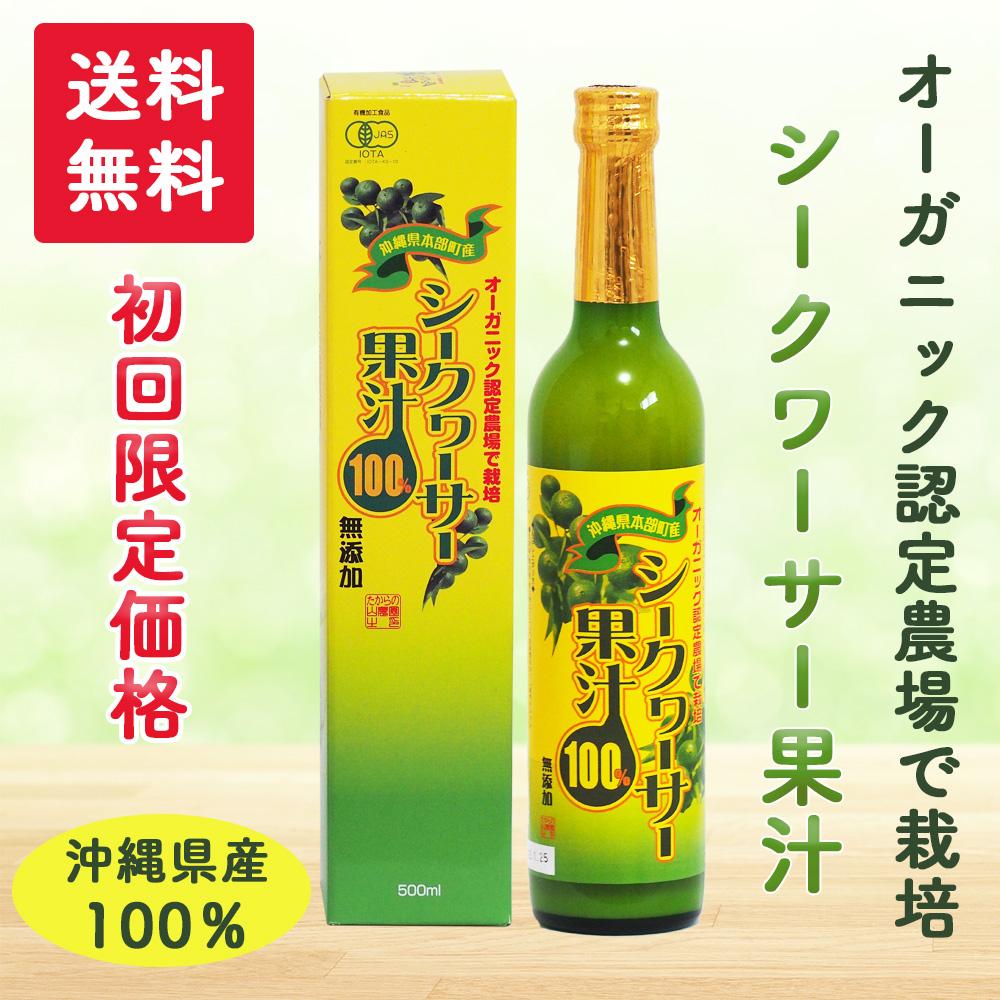 沖縄県産 シークワーサー果汁 100%